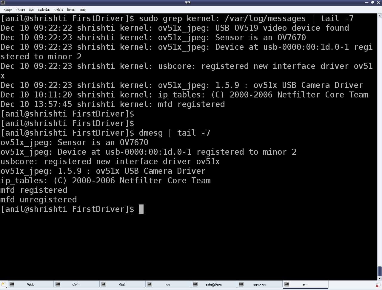 Figure 6: Kernel's message logging